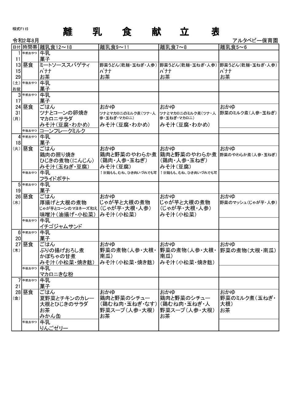 2020.8髮「荵ウ鬟溽鍵遶玖。ィ_001.jpg