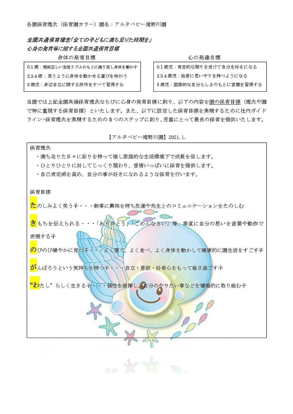 アルタベビー滝野川園_page-0001.jpg