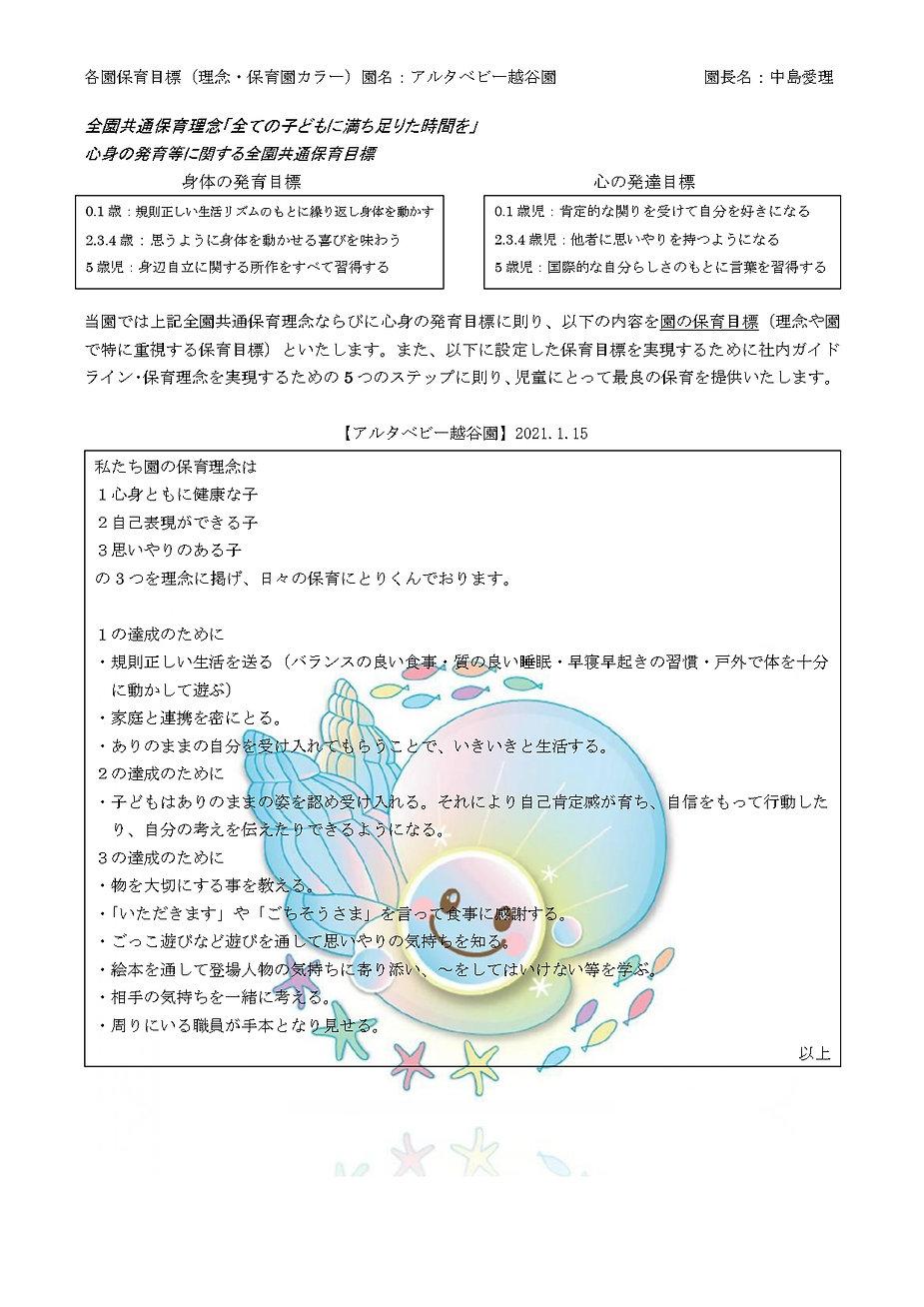 アルタベビー越谷園_page-0001.jpg
