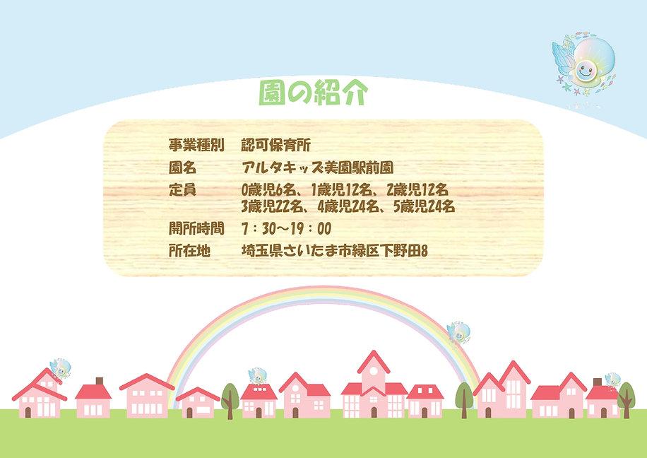 キッズ美園_page-0001.jpg