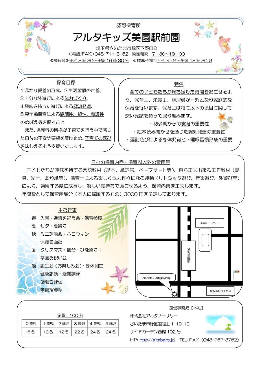 ☆園 紹介資料 浦和美園_page-0001.jpg