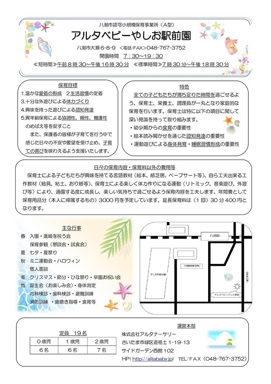 アルタベビーやしお駅前園.jpg