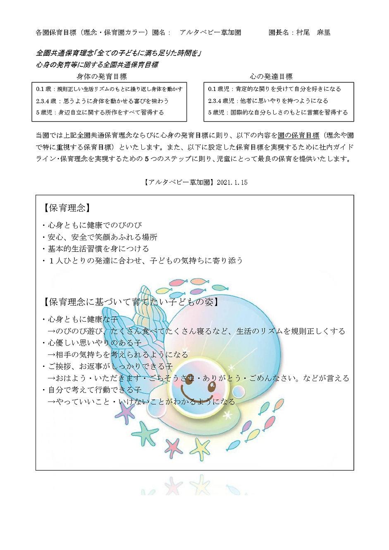 アルタベビー草加園 _page-0001.jpg