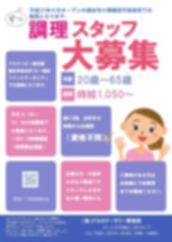 調理スタッフ チラシ 越谷園1.jpg