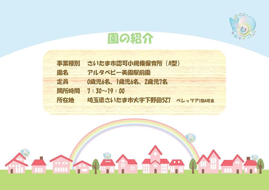 ベビー美園_page-0001.jpg