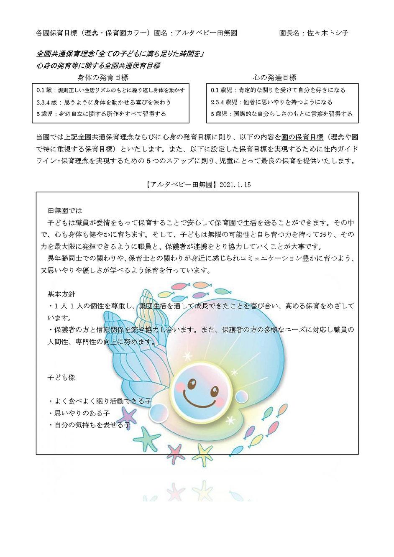 アルタベビー田無園_page-0001.jpg