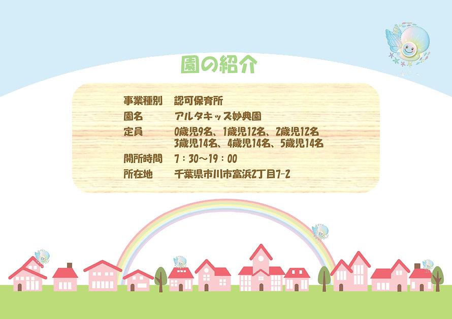 妙典_page-0001.jpg