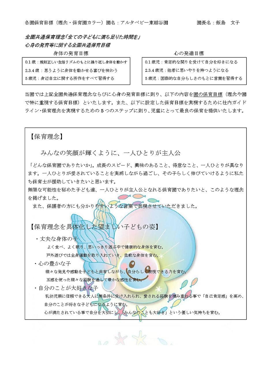 アルタベビー東越谷園_page-0001.jpg