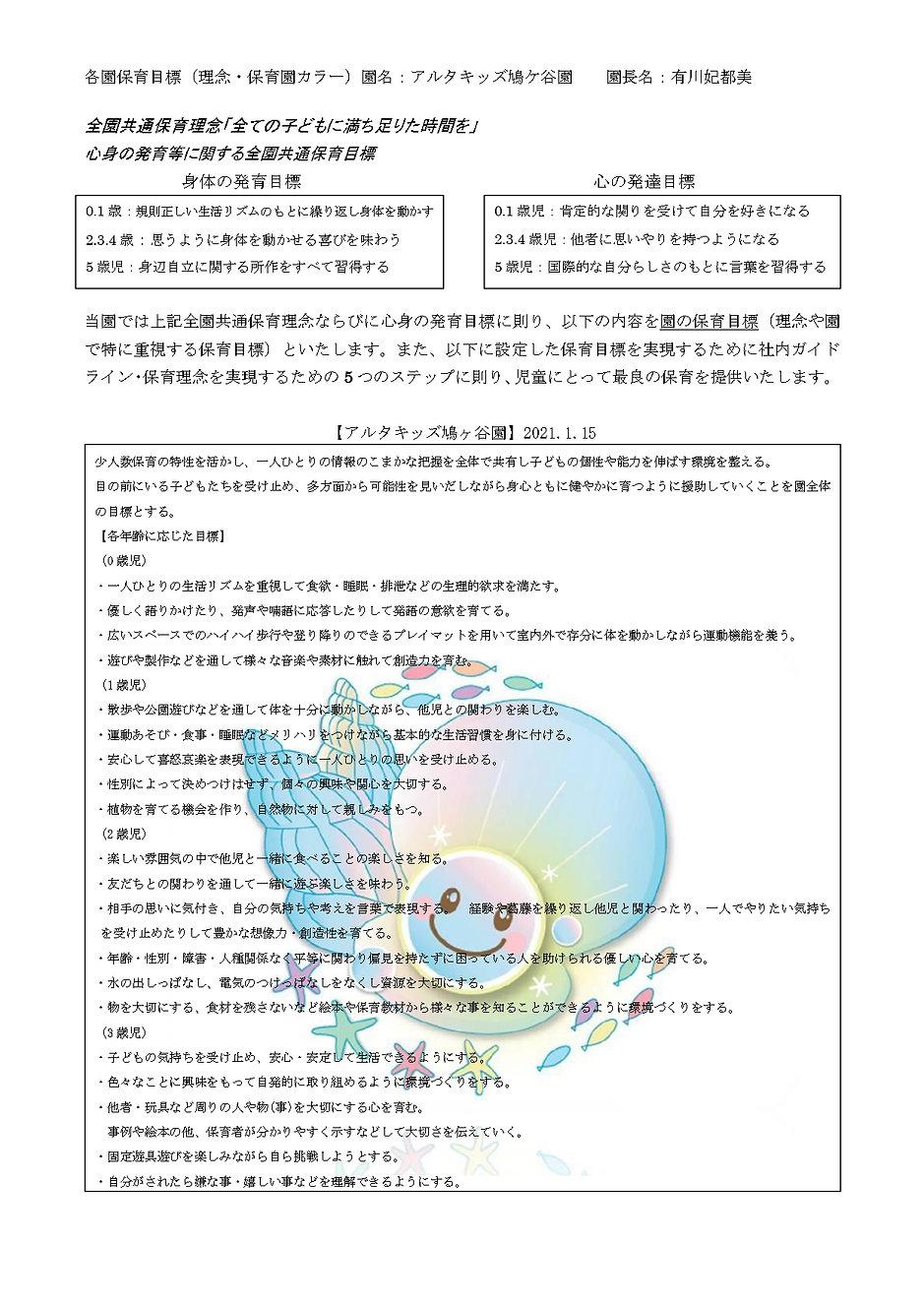 鳩ケ谷.jpg