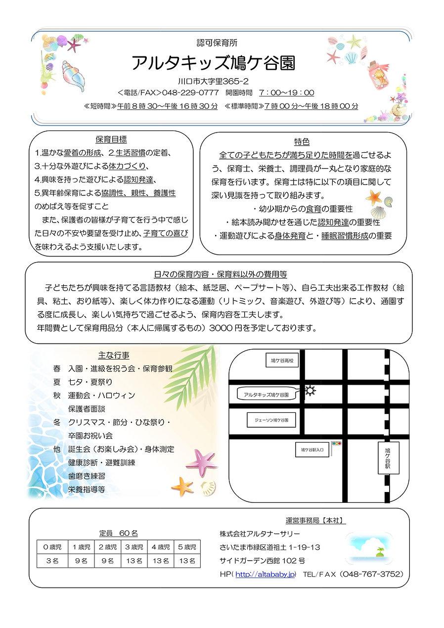 園紹介資料 鳩ケ谷0705.jpg