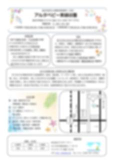 園紹介資料(ガーデン越谷園)_page-0001.jpg