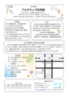 ☆園 紹介資料 妙典.jpg