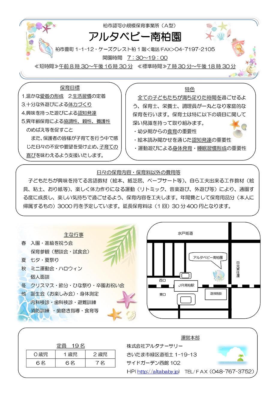 園紹介資料(南柏園)_page-0001 (1).jpg