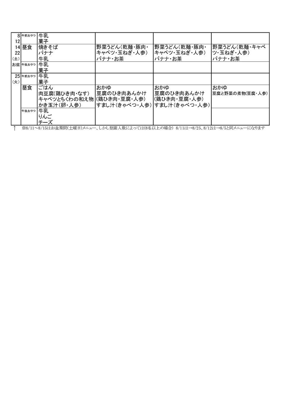 2020.8髮「荵ウ鬟溽鍵遶玖。ィ_002.jpg