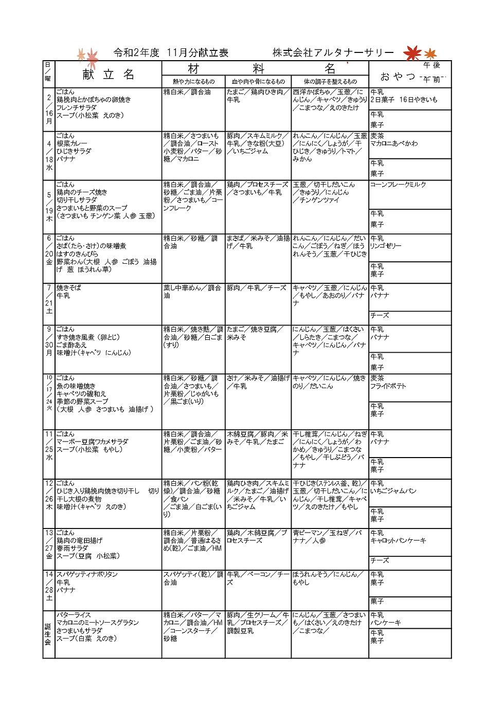 11月幼児食家庭配布用 (1)_page-0001.jpg