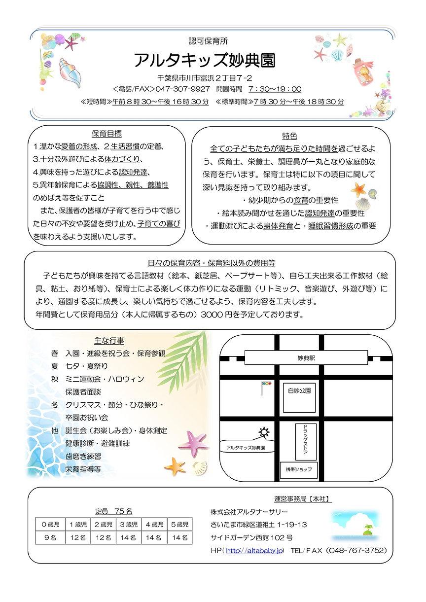 ☆園 紹介資料 妙典_page-0001.jpg