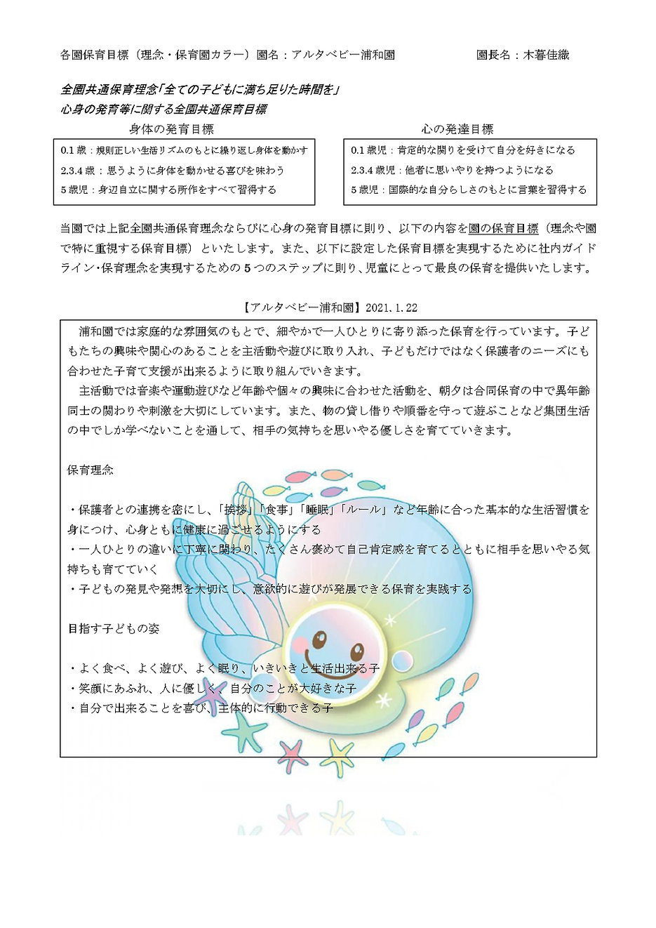 アルタベビー浦和園_page-0001.jpg