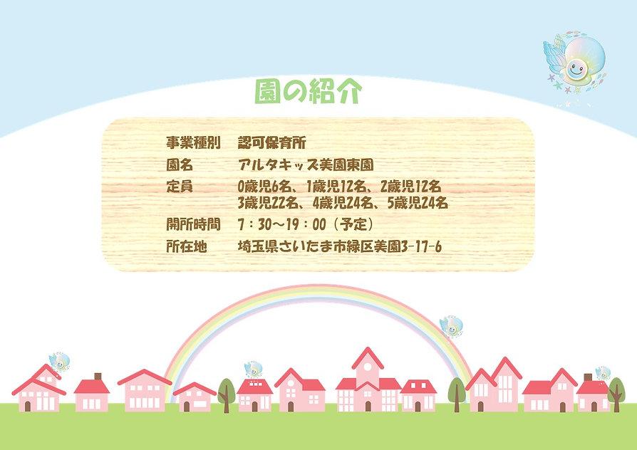 【New】アルタキッズ美園東園.jpg