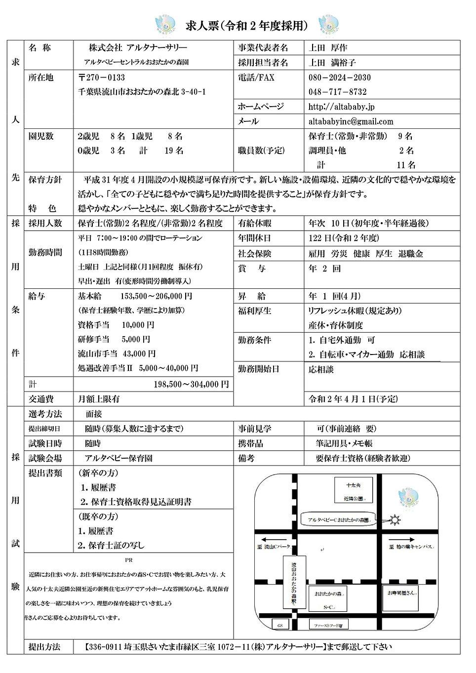 求人票 CおおたかR2.jpg
