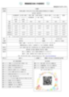 求人票 全園まとめR2_page-0001.jpg