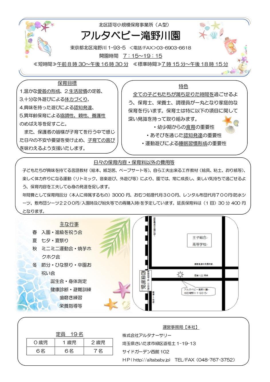 園 紹介資料 滝野川園_page-0001.jpg
