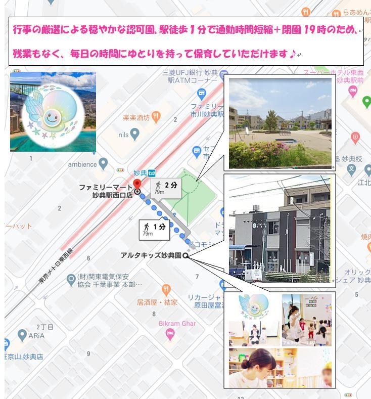タウンワーク用 妙典園.JPG