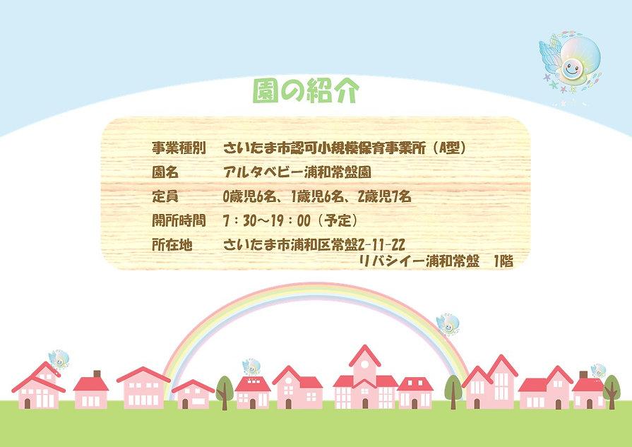 【New】アルタベビー浦和常盤園.jpg