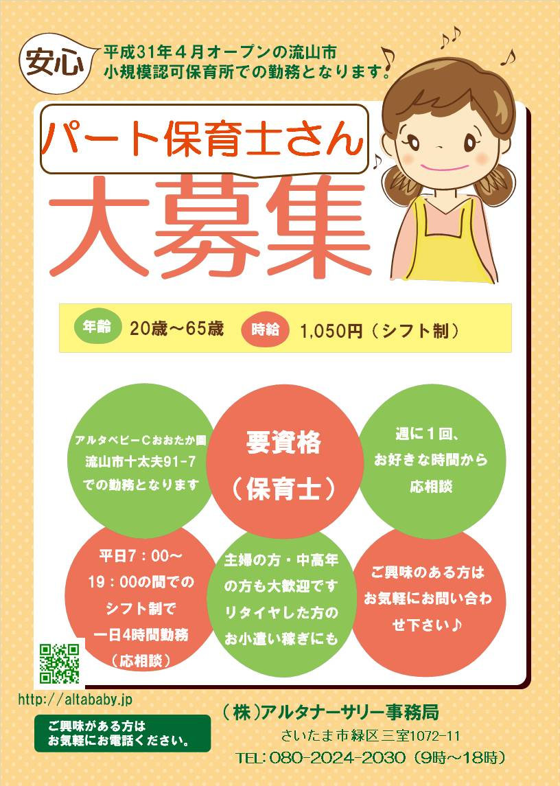 ポスター パート Cおおたか園.jpg