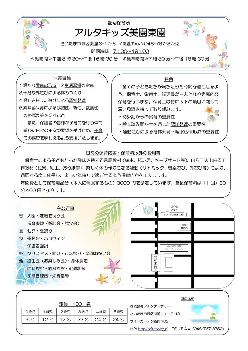 アルタキッズ美園東園.jpg