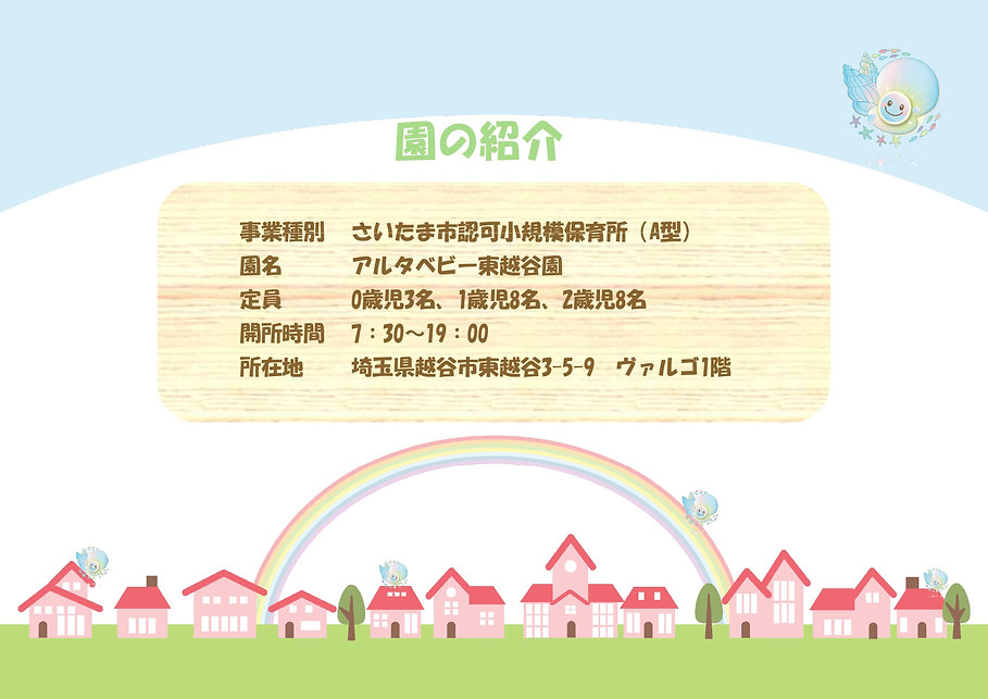 東越谷園_page-0001.jpg