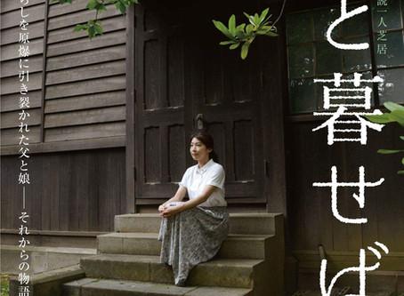 吉田直子 朗読一人芝居「父と暮らせば」@CLEO studio