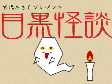 目黒怪談【10/2】