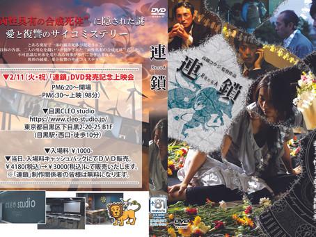 高橋コウジ監督作品「連鎖」DVD発売記念上映会
