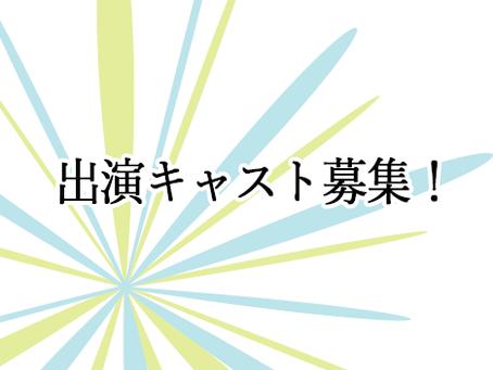 公的機関映像の出演キャスト募集!