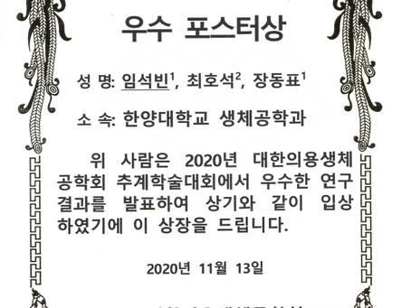 대한의용생체공학회 2020년 추계학술대회 우수포스터논문상 수상