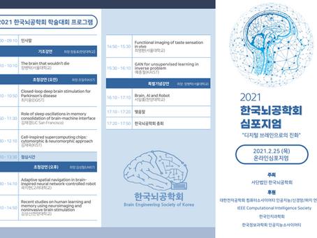 2021년 한국뇌공학회 심포지엄 개최!