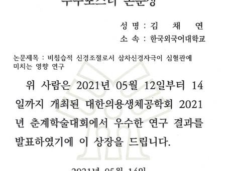 대한의용생체공학회 2021년 춘계학술대회 우수포스터논문상 수상
