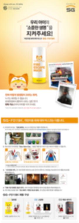 SG-F0119K-어린이용-일반형-고급형.jpg