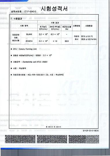 은이온수시험성적서2(대장균).jpg