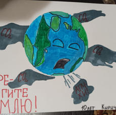 SAVE the EARTH!
