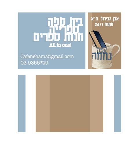 עבודת עיצוב גרפי פרינט כרטיס ביקור