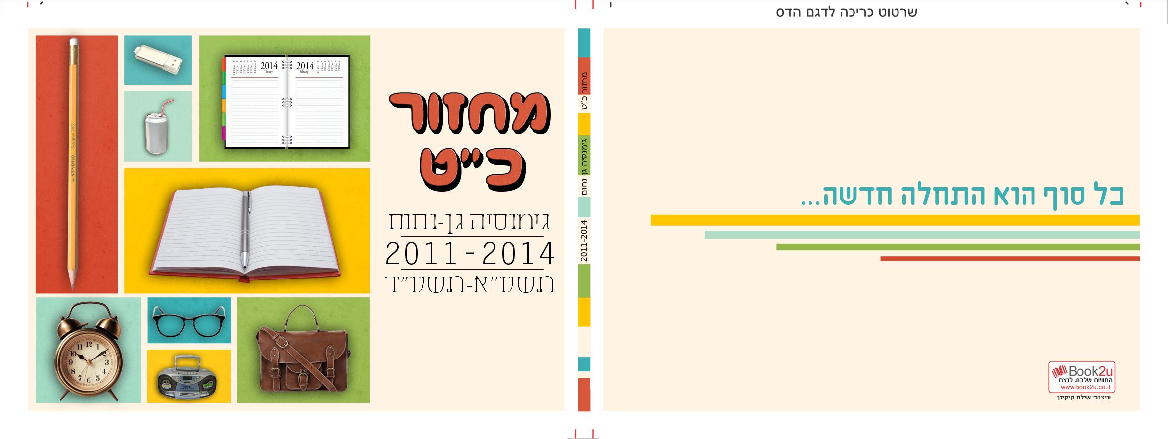 עיצוב גרפי ספר מחזור כריכה פרינט