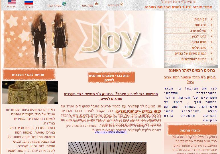 ג'וי - יבוא בגדי אופנה