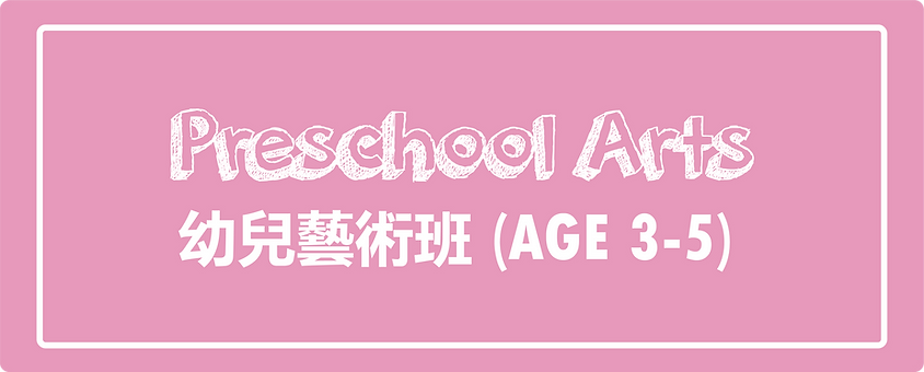preschoolarts.png