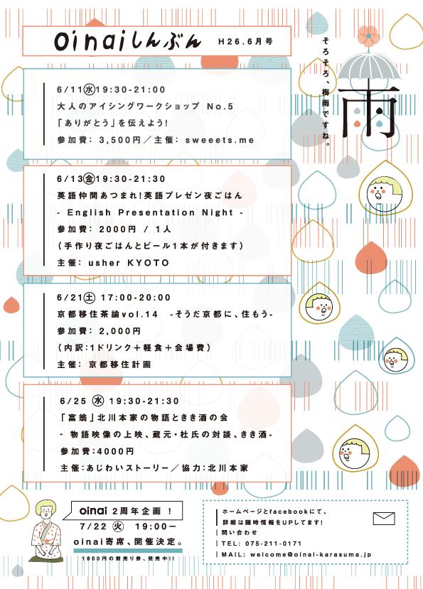 H26.6月-oinai-しんぶん.jpg
