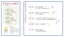 08_tachiyori.jpg