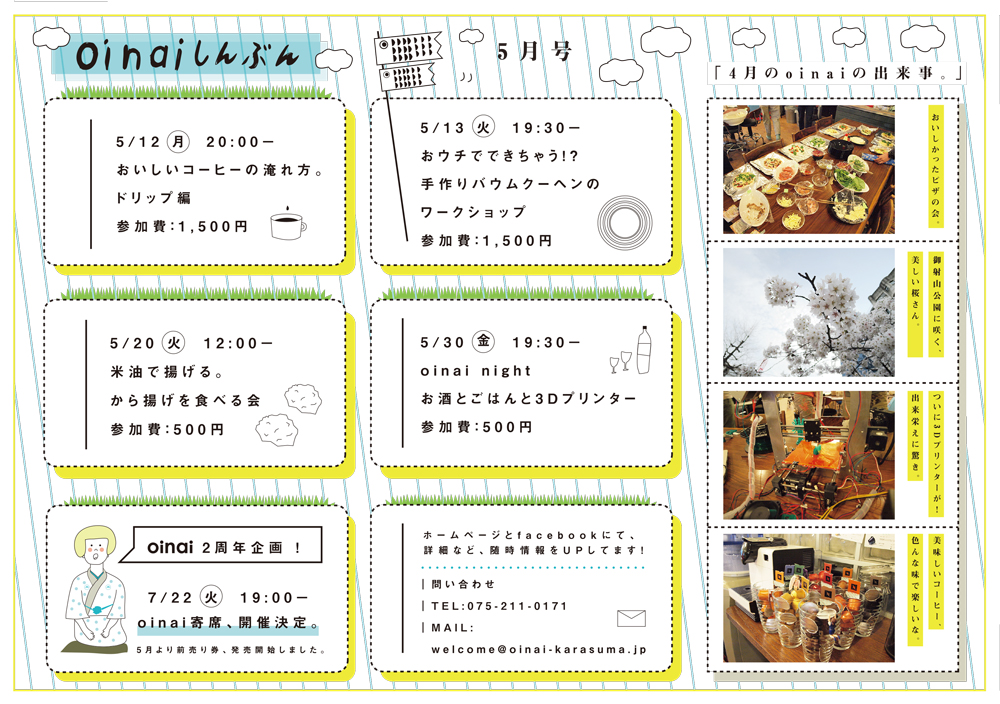 H26.5月-oinai-しんぶん2.jpg