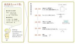 07_asayu.jpg
