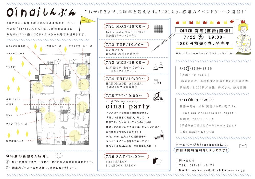H26.7月-oinai-しんぶん.jpg