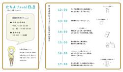 09_tachiyori.jpg